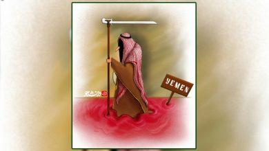 Photo of یمن میں علامت موت ہے آل سعود! ۔ کارٹون