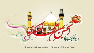 Photo of حضرت امام حسن عسکری (ع) کا جشن ولادت