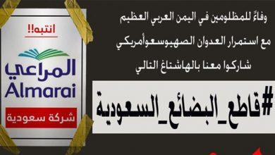 Photo of عرب ممالک میں سعودی مصنوعات کا بائیکاٹ!