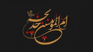 Photo of حضرت خدیجہ سلام اللہ مضمون