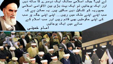 Photo of …سب ایک ساتھ اسلام کے سائے میں