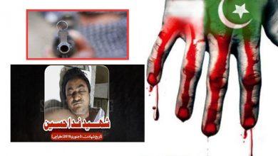 Photo of پاکستان میں ایک اور بے گناہ عام شہری کی شہادت