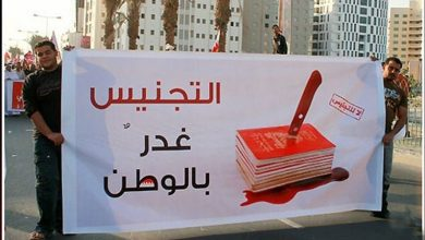Photo of بحرین میں شہریت سلب کرنے کا بازار گرم