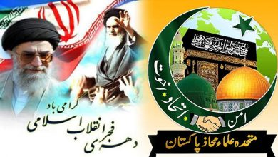 Photo of انقلاب اسلامی کی 40 ویں سالگرہ مبارک ہو: شیعہ سنی علماء