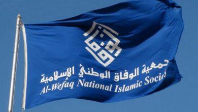 Photo of آل خلیفہ حکومت اسرائیل کی گود میں بیٹھ گئی، بحرین کی الوفاق پارٹی