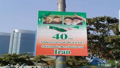 Photo of پاکستانی عوامی کی جانب سے اسلامی انقلاب کی چالیسویں سالگرہ کی مبارک باد