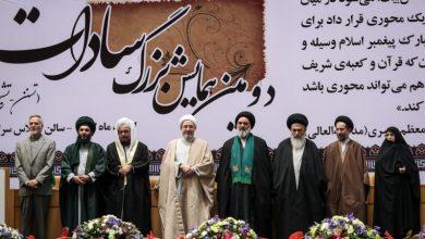 Photo of سادات کی دوسری عظیم کانفرنس ۔