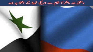 Photo of دمشق اور ماسکو کا شام سے امریکی فوج کے انخلا پر زور