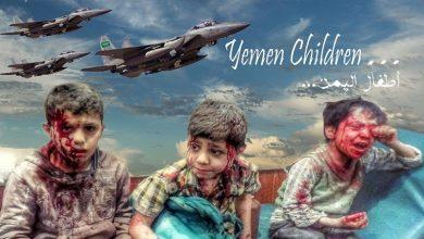 Photo of سعودی جارحیت سے یمن میں ہر10 منٹ میں ایک بچہ شہید