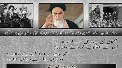 Photo of استاد حزب اللہ حقویردی (حِلمی کوجا آسلان)، سنّی عالم دین، ترکی