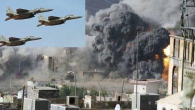 Photo of یمن پر سعودی عرب کے جنگی طیاروں کی وحشیانہ بمباری