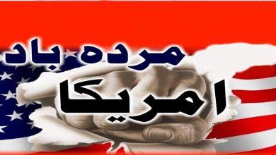 Photo of پاکستانی سرزمین پرپہلی بارمردہ باد امریکہ کا نعرہ