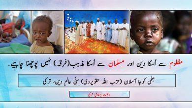 Photo of مظلوم سے اُسکا دین اور مسلمان سے اُسکا مذہب(فرقہ) نہیں پوچھنا چاہیے