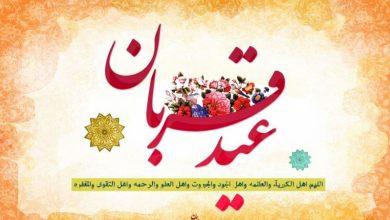 Photo of عید الاضحیٰ مبارک ہو