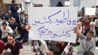 Photo of بحران کشمیر پر مغرب کی خاموشی پر ایرانی طلبا کی تنقید