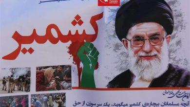 Photo of اسلامی جمہوریہ ایران کے جوانوں نے کشمیری مظلوم عوام کی حمایت میں امام خامنہ ای کے فرمودات کے بینر اٹھا کریکجہتی کا اظہار کیا۔