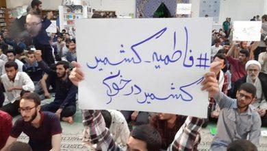 Photo of کشمیر کی صورتحال پر ایرانی طلباء کے مظاہرے