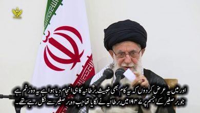 "Photo of رہبر انقلاب اسلامی: ""میں کشمیر کی صورتحال پر مضطرب ہوں """