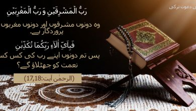 Photo of قرآن ہدایت ہے