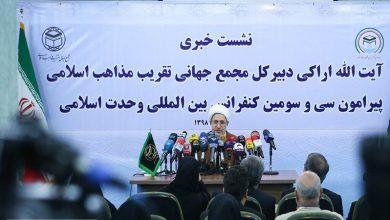 Photo of ایران میں33 ویں عالمی اتحاد امت کانفرنس
