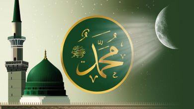 Photo of جشن عید میلاد النبی (ص) مبارک ہو