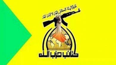 Photo of عراق پر امریکی عزائم مسلط نہیں ہونے دیں گے؛ حزب اللہ عراق