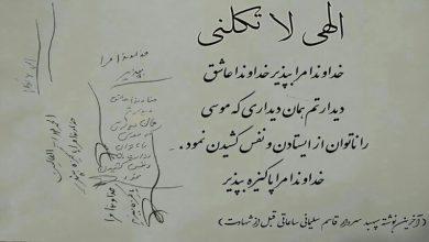 Photo of شہادت سے قبل جنرل سلیمانی کی آخری تحریر