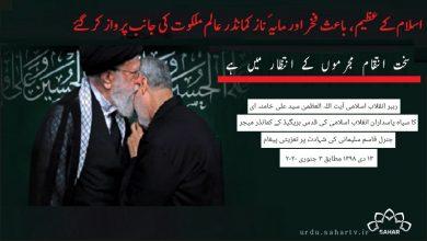 Photo of جنرل قاسم سلیمانی کی شہادت پر رہبر انقلاب اسلامی کا پیغام