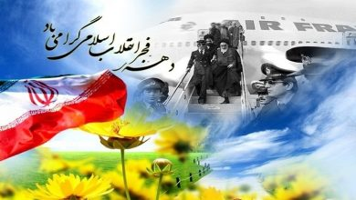 Photo of عشرہ فجر اور اسلامی انقلاب کی سالگرہ کا جشن