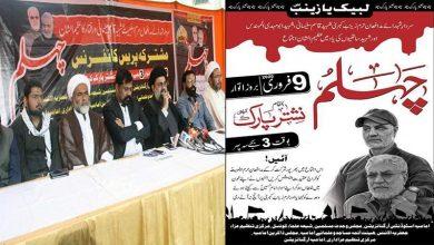 Photo of شہید قدس و مدافع حرم کا چہلم