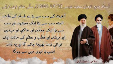 Photo of آخرت کے سب سے بڑے فساد کے وقت، البتہ سب سے بڑا ایک مجتہد، بھیجا جائے گا…