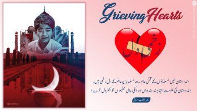 Photo of زخمی دل! ۔ پوسٹر