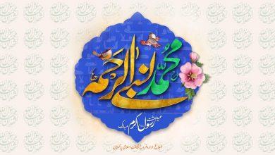 Photo of Eid Baithat Rasool s.a.w