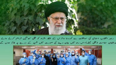Photo of مدافعان سلامت، شہید خدمت ہیں: رہبر انقلاب اسلامی