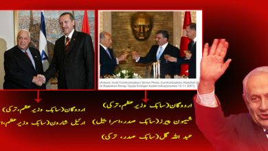 Photo of ترک حکومت کے اسرائیل سے تعلقات برقرار!… عوام کی شدید مذمت!…