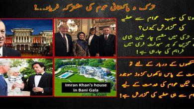 Photo of ترک و پاکستانی عوم کی مشترکہ فریاد…!