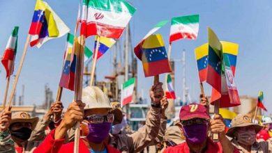 Photo of ونزوئیلا نے ایران کے جرأت مندانہ اقدام کا خیر مقدم کیا
