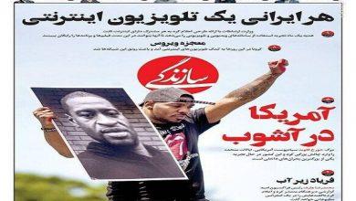Photo of امریکہ میں 46 سالہ سیاہ فام کی مظلومانہ موت، ایرانی اخبارات کی شہ سرخیوں میں