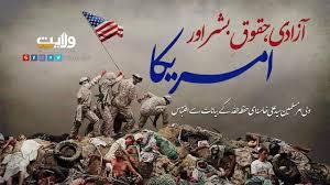 Photo of آزادی، حقوقِ بشر اور امریکا