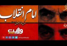 Photo of امامِ انقلاب   شہید قاسم سلیمانی امام خمینی کے بارے میں