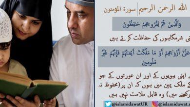 Photo of مؤمن کی خصلتیں/ سورة المؤمنون