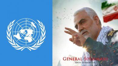 Photo of شہید قاسم سلیمانی کے بارے میں اقوام متحدہ کی رپورٹ پر امریکہ چراغ پا