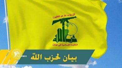 Photo of حزب اللہ کا بیان، انتقام اور جوابی کاروائی ابھی باقی ہے