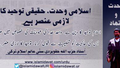 Photo of اسلامی وحدت،  حقیقی توحید کا لازمی عنصر ہے.