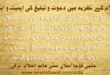 Photo of اِسلام کے نظریہ میں دعوت و تبلیغ کی اہمیت و اہداف