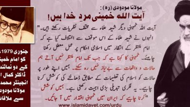 Photo of مولانا مودودی(رہ): آیت اللہ خمینی مردِ خدا ہیں!