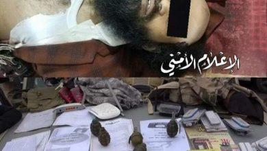 Photo of یمن میں داعش کا ایک سرغنہ ہلاک