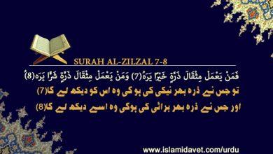 Photo of SURAH AL-ZILZAL 7-8