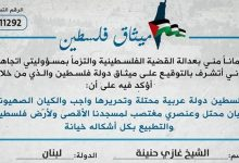 Photo of صیہونی حکومت کے ساتھ تعلقات کی بحالی کی مذمت میں کمپین کا آغاز