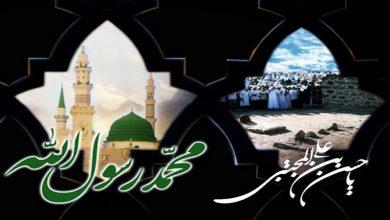 Photo of رحلت رسولﷺ اسلام اور اُن کے پیارے نواسے امام حسن(ع) کی شہادت پرعالم اسلام سوگوار